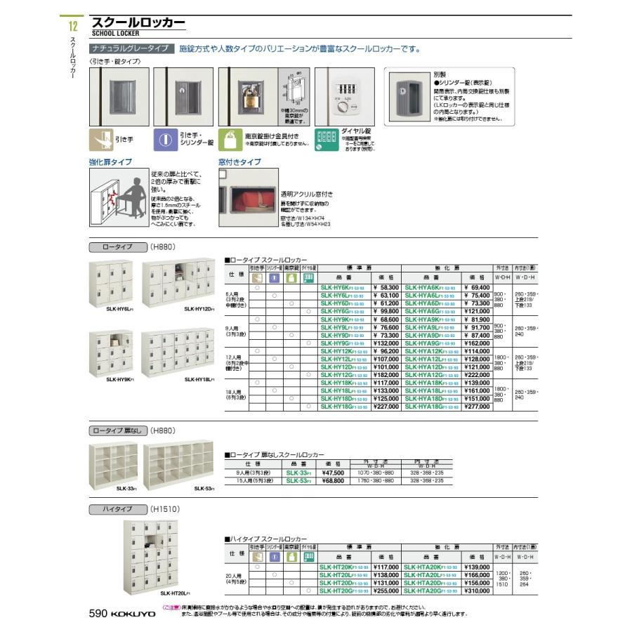 コクヨ品番 SLK-HYA9DF1 SLK-HYA9DF1 スクールロッカー ロータイプ3×3強化扉