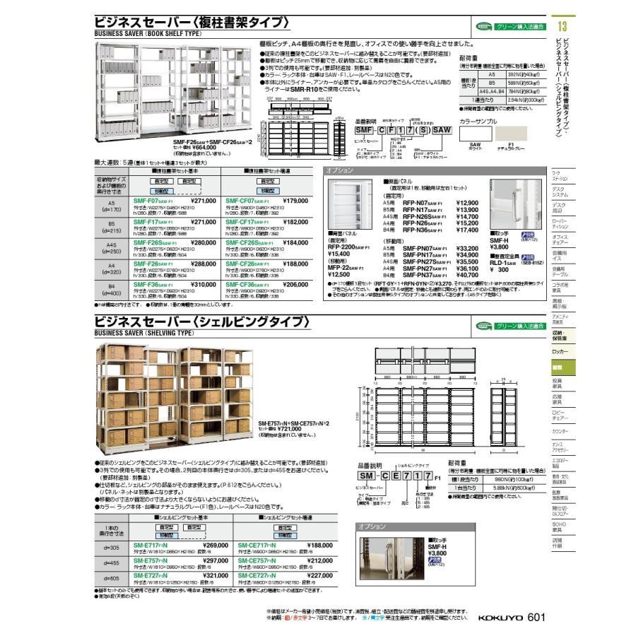 コクヨ品番 SMF-F07F1 システム収納セ-バ- システム収納セ-バ- 複柱書架タイプ