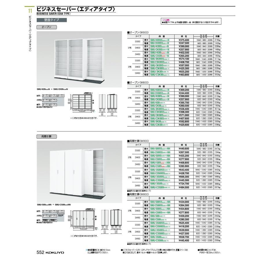 コクヨ品番 SMU-CS88F1 システム収納 エディア エディア セーバー増連