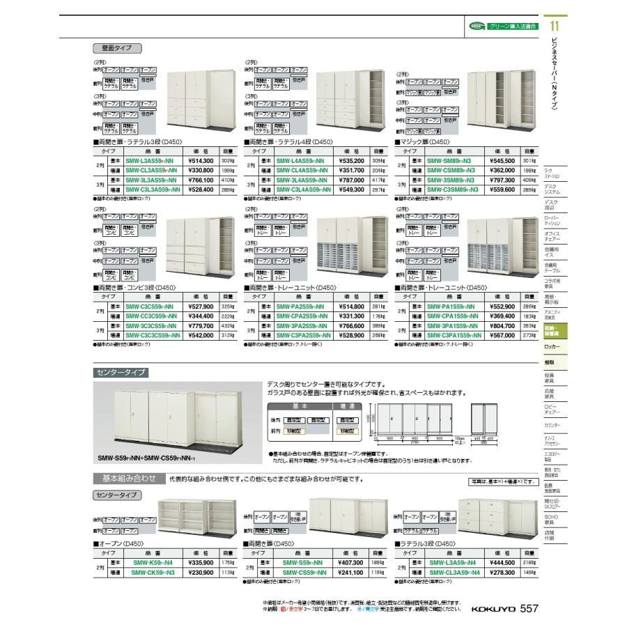 コクヨ コクヨ 品番SMW-PA2S59F1NN 557 11.収納システム・保管庫・金庫 《ビジネスセーバー》 壁面タイプ 2列 《基本》 両開き