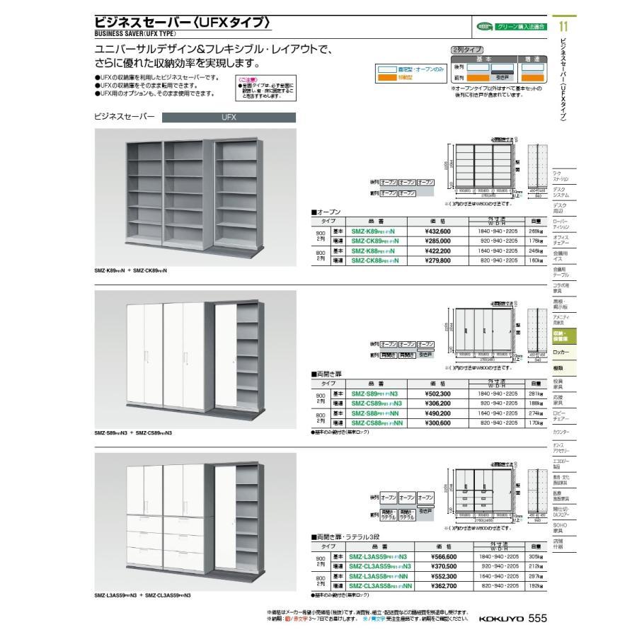 コクヨ 品番SMZ-S89P81N3 555 11.収納システム・保管庫・金庫 《ビジネスセーバー》 《ビジネスセーバー》 W900 2列 《基本》 両開きタイプ