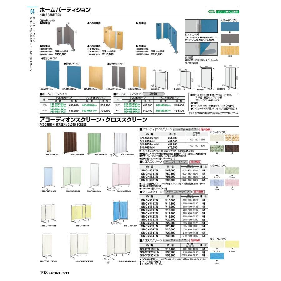 コクヨ品番 SN-CH631WN 医療用クロススクリーン1連