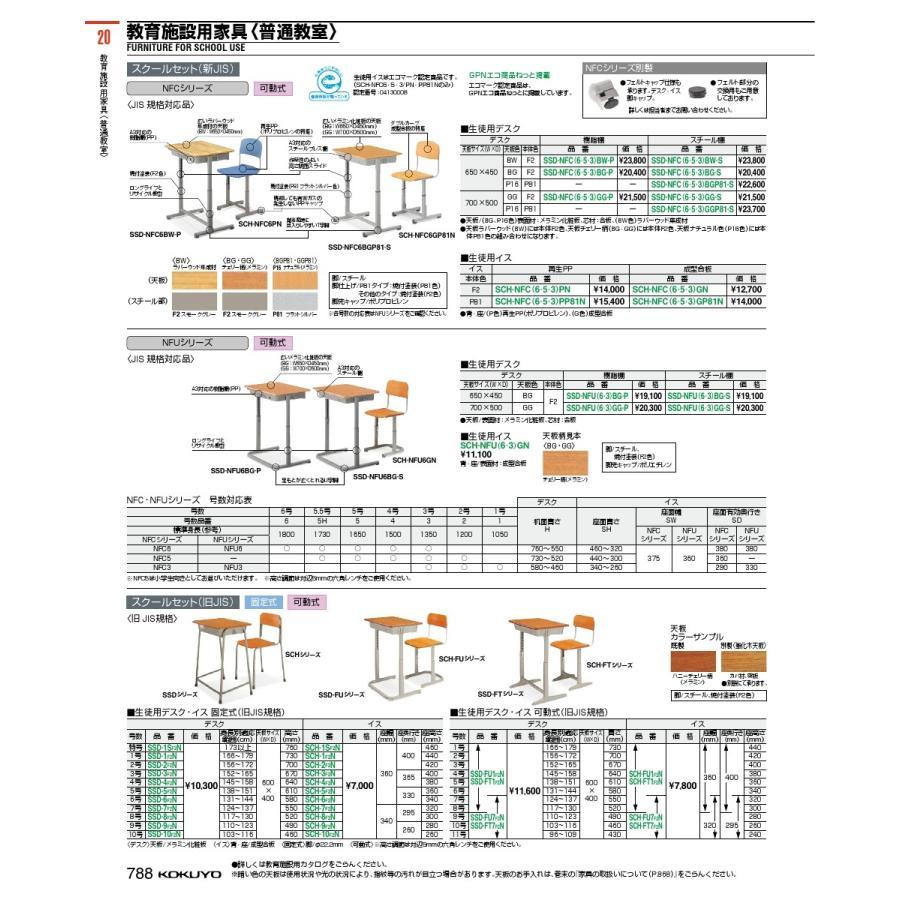 コクヨ品番 SSD-NFC6BG-S 教育用 6号可動式生徒用デスク NFC