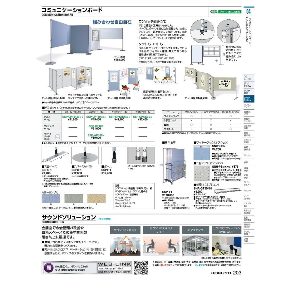 コクヨ品番 SSP-T1 SSP-T1 コミュニケーションボード