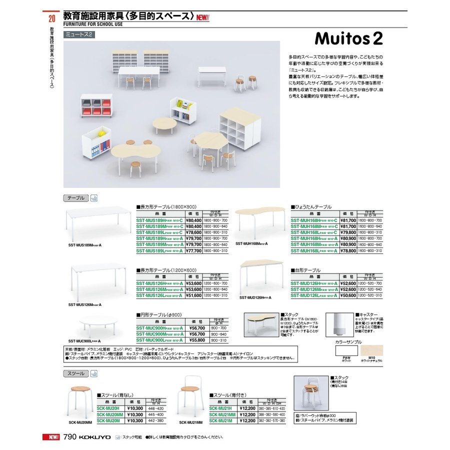 コクヨ品番 SST-MUH168MM10-A ミュートス2 ひょうたん形テーブル