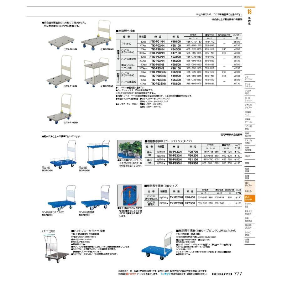 コクヨ品番 TK-P10NN 工場用什器 手押車 樹脂製手押車