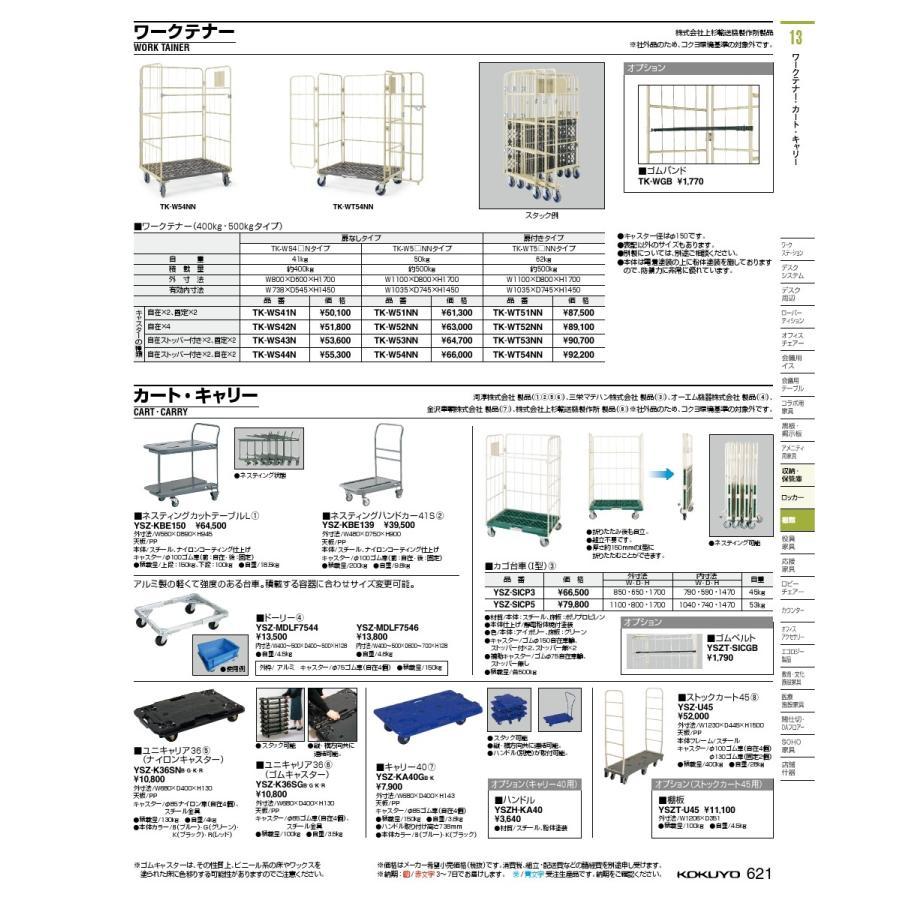 コクヨ品番 TK-WS41N TK-WS41N ワークテナー