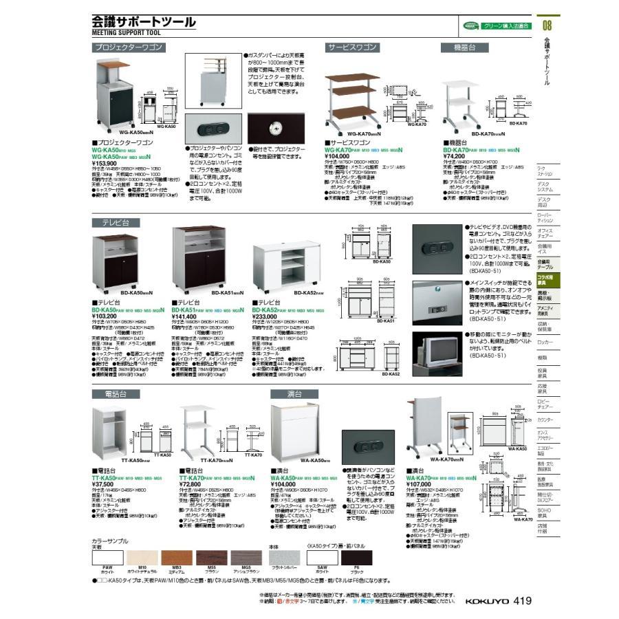 コクヨ品番 TT-KA50M10 会議サポート 電話