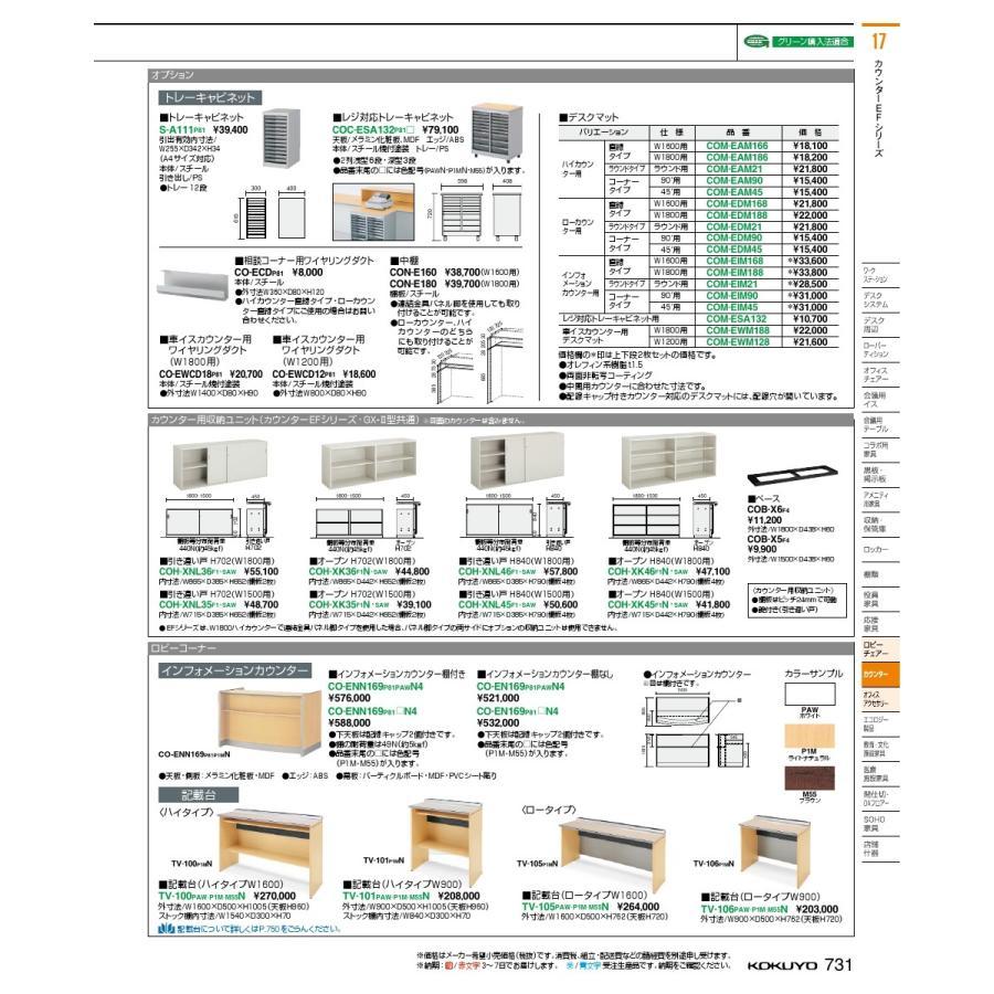コクヨ品番 TV-101P1MN カウンター カウンター 記載台100 ハイW900