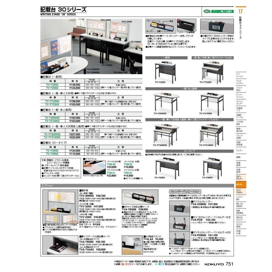 コクヨ品番 TV-Y30WN3 アクセサリー 記載台30 記載台