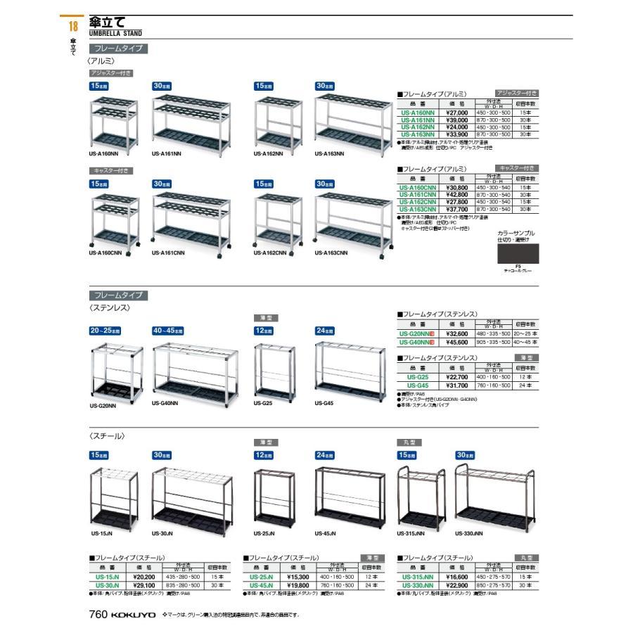 コクヨ品番 US-G45 アクセサリー フレーム型ステンレス傘立て|offic-one