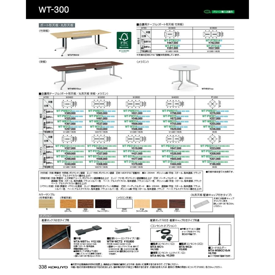 コクヨ品番 WT-PWB313W09 会議テーブル 300シリーズ ボート形 ボート形