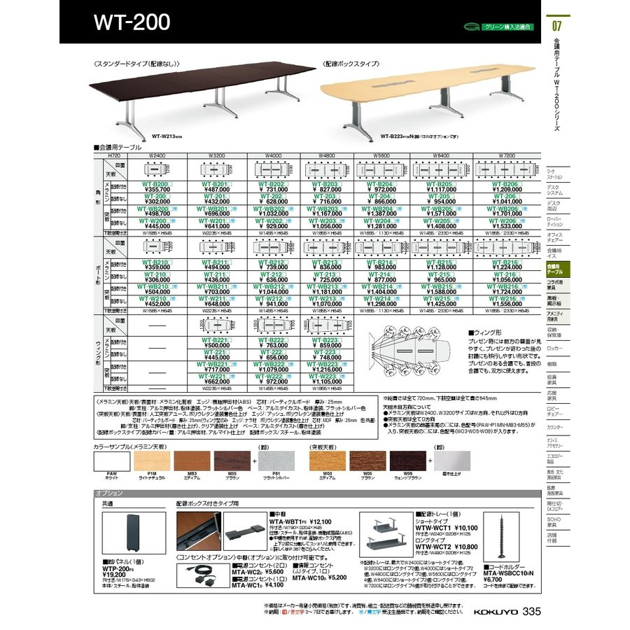 コクヨ品番 WT-WB213W03 会議テーブルWT200シリーズ ボート形 ボート形