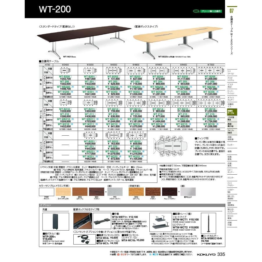 コクヨ品番 WT-WB216W05 会議テーブルWT200シリーズ 会議テーブルWT200シリーズ ボート形