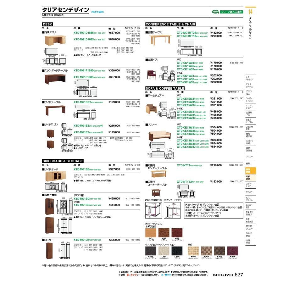 コクヨ品番 XTD-NT1T2W37 XTD-NT1T2W37 役員用 タリアセンデザイン 角テーブル