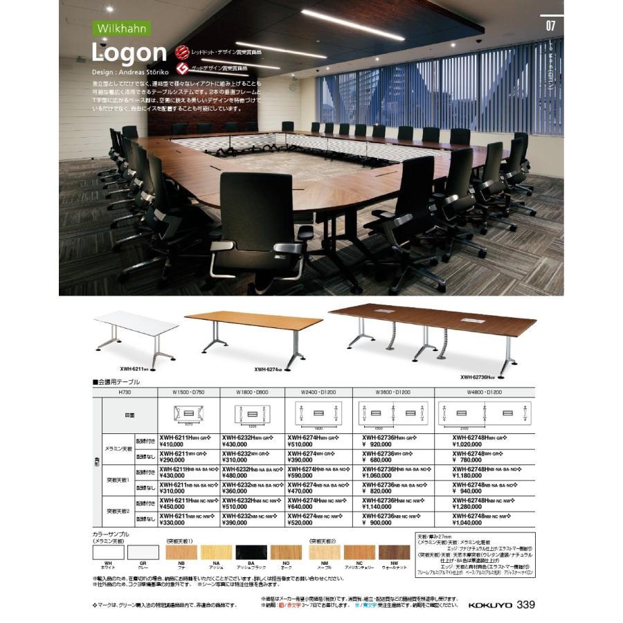 コクヨ品番 XWH-62736NW 会議用 ロゴン 配線無し会議用テーブル 配線無し会議用テーブル