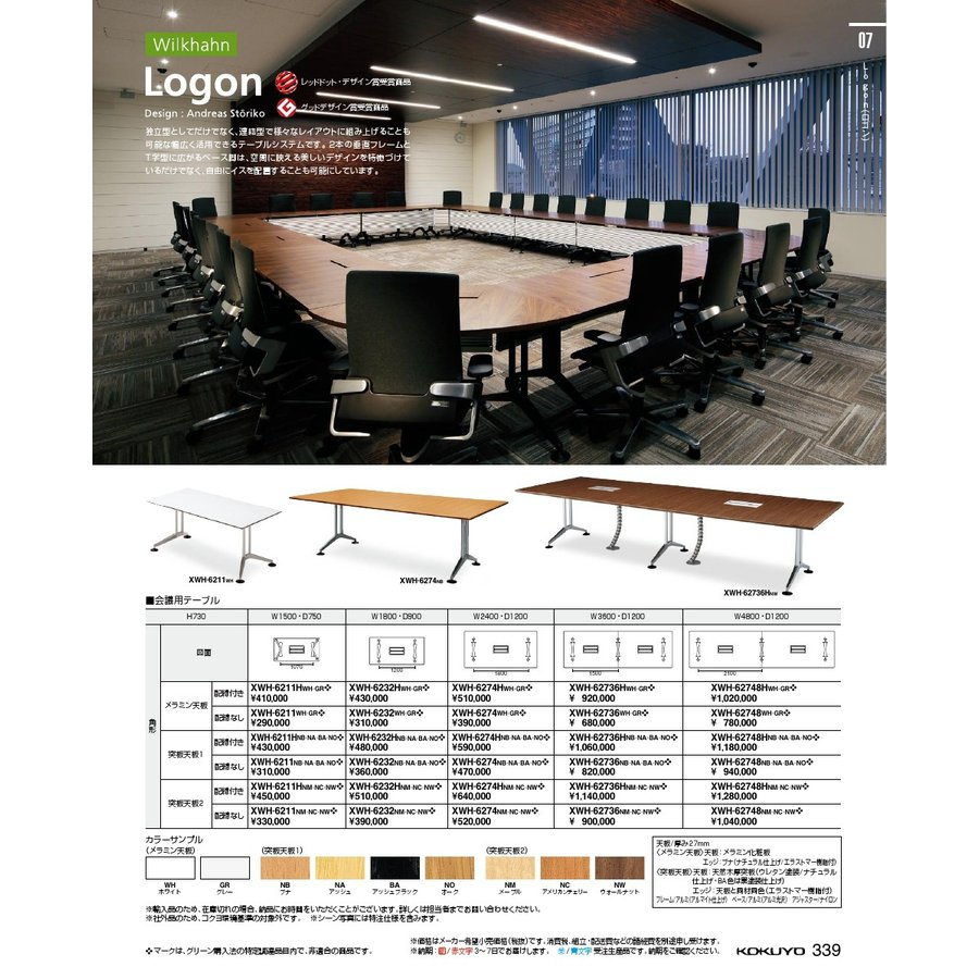 コクヨ品番 XWH-62748HNC 会議用 ロゴン ロゴン 配線付会議用テーブル