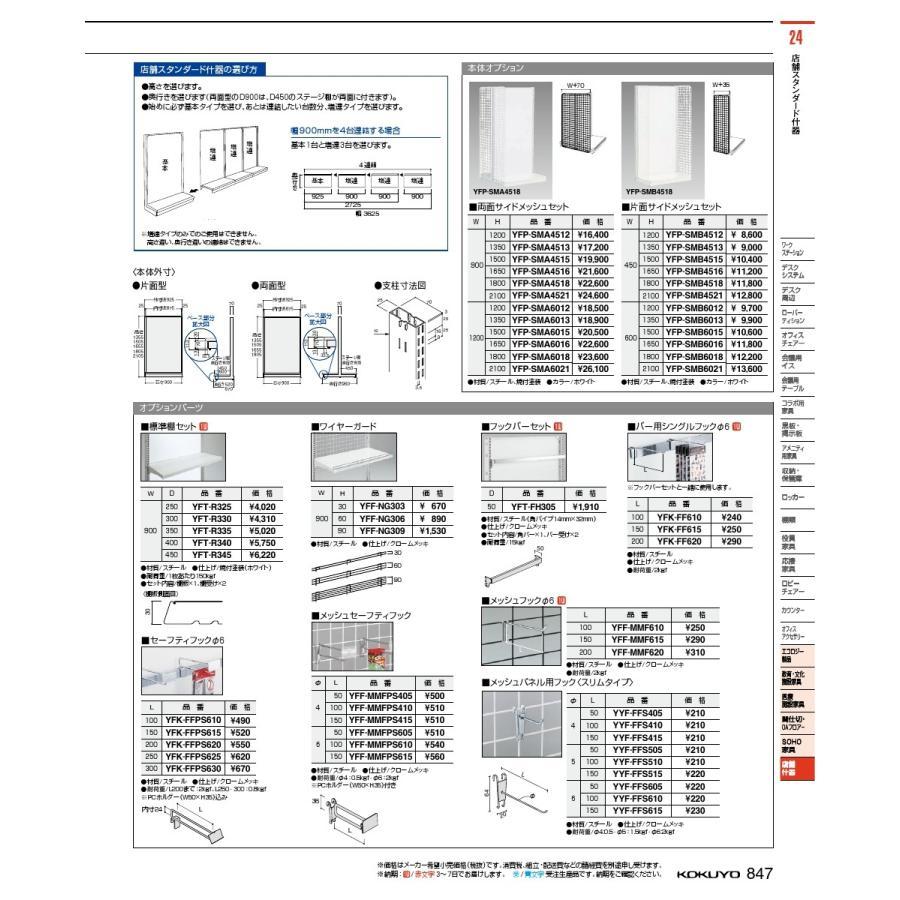 コクヨ品番 YFP-SMB6012 片面サイドメッシュパネルセット 片面サイドメッシュパネルセット
