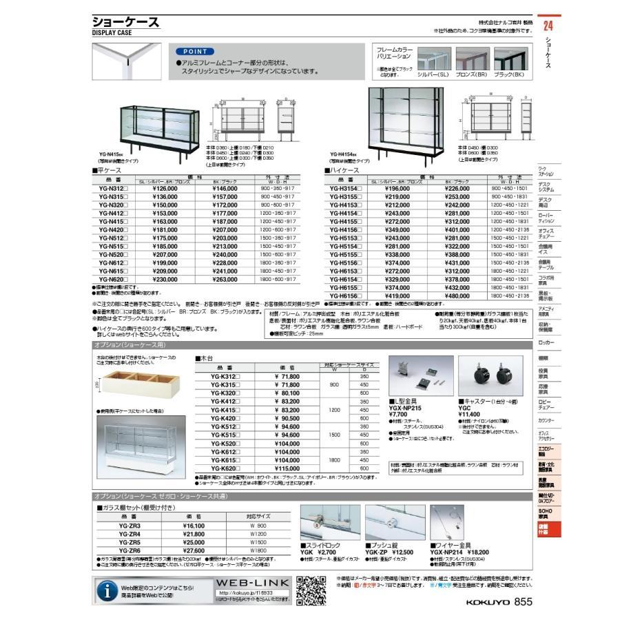 コクヨ品番 YG-H4155BK ガラスケ-ス完成品