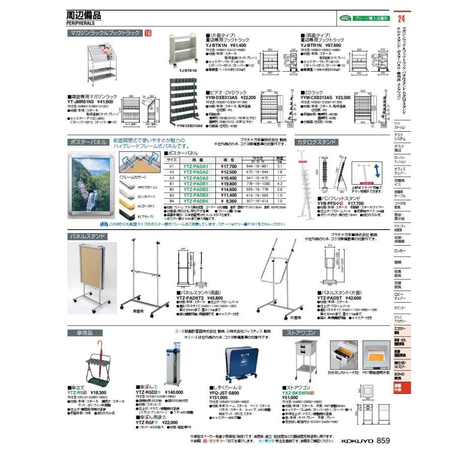コクヨ品番 YTZ-PADB2G ポスターパネルB2 ポスターパネルB2