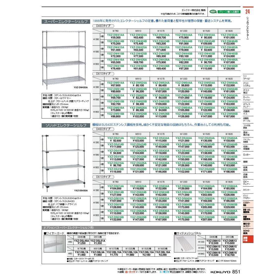 コクヨ品番 YXZ-DS465A ソリッドエレクターシェルフD4604