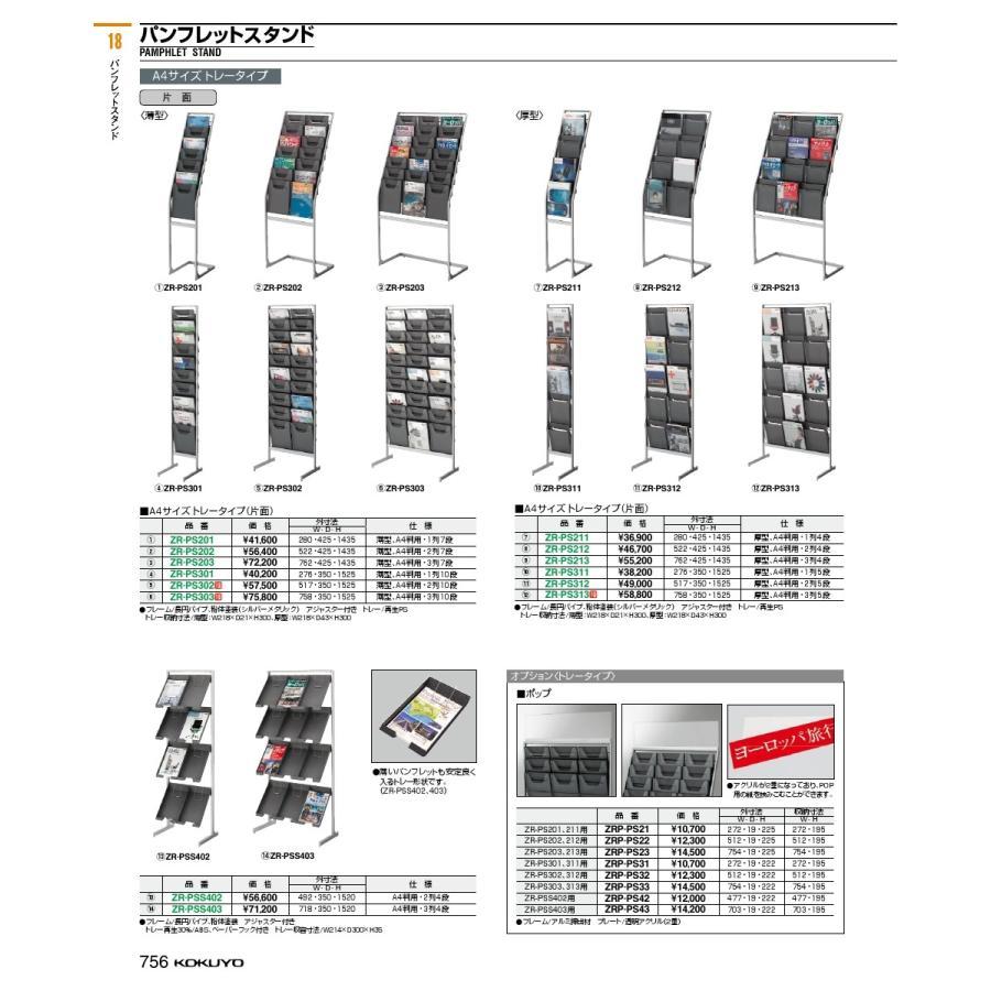 コクヨ品番 ZR-PS203 トレー型 パンフレットスタンド パンフレットスタンド