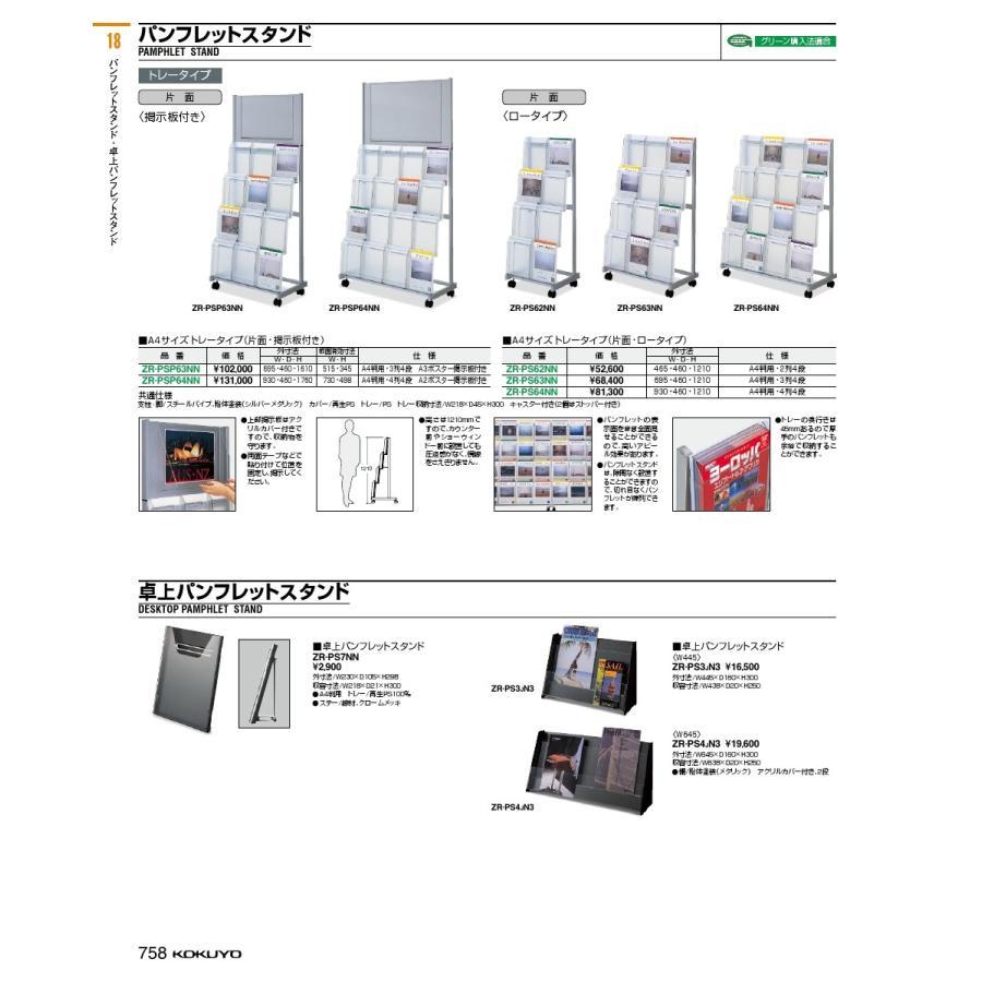コクヨ品番 ZR-PSP64NN 掲示板付 パンフレットスタンド|offic-one