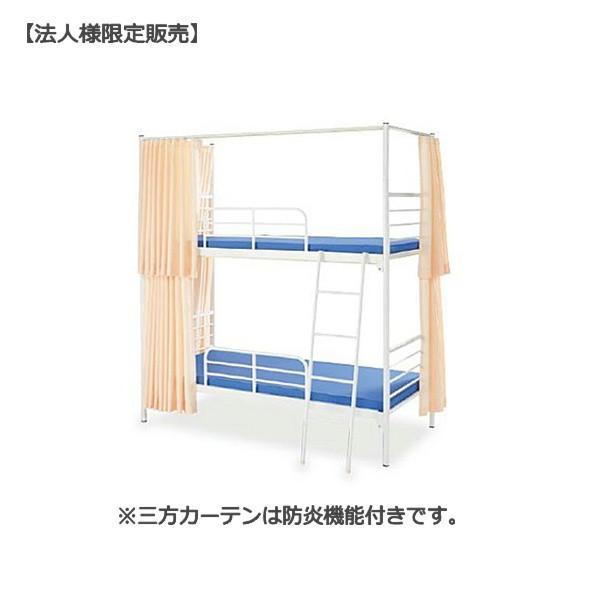 スチール2段ベッド 三方防炎カーテン+フレーム+マットレス IJBS-C212M サイドレール 梯子付 明るいホワイト色 選べる2色のカーテン 送料別途商品