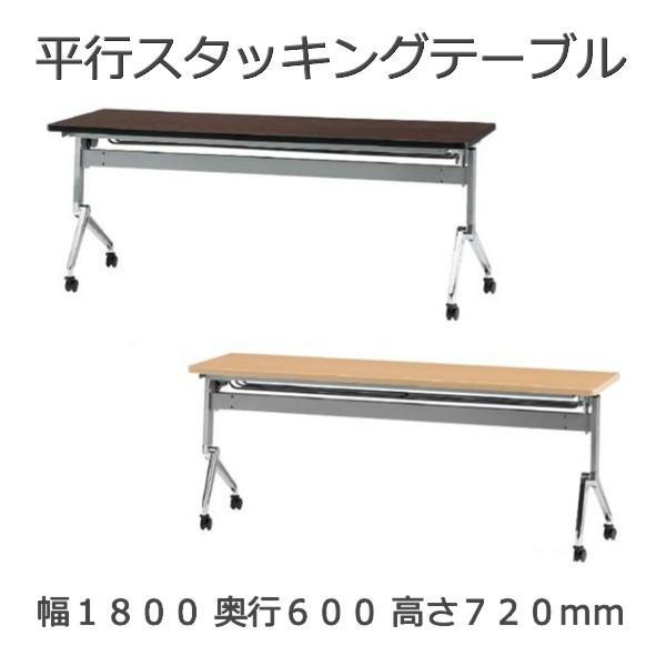 平行スタッキングテーブル 幕板なし TFNAN-1860 幅180x奥行60x高さ72cm 天板色5色 アジャスト機能付き脚 送料無料