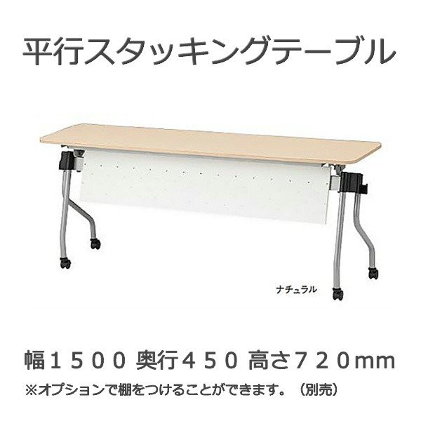 幕付き平行スタッキングテーブル TFNTA-N1545P 幅150x奥行45x高さ72cm 天板色全3色 かばん掛け付 高さ調整機能付き脚 送料無料