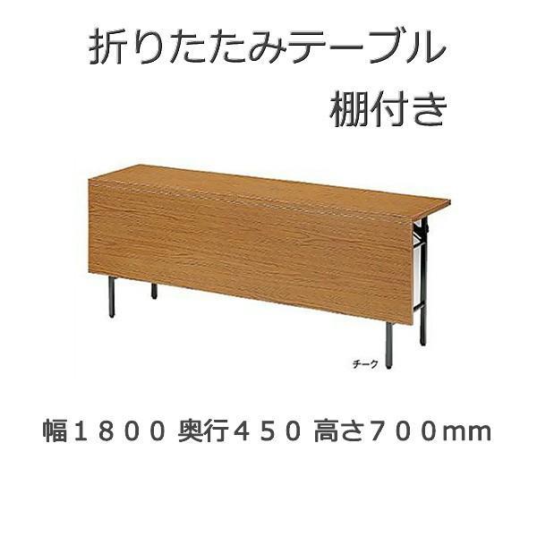 折り畳みテーブル パネル付き 脚スライド式タイプ T型 幅180x奥行45x高さ70cm 棚付き 共張りタイプ ミーティングテーブル 足折れテーブル