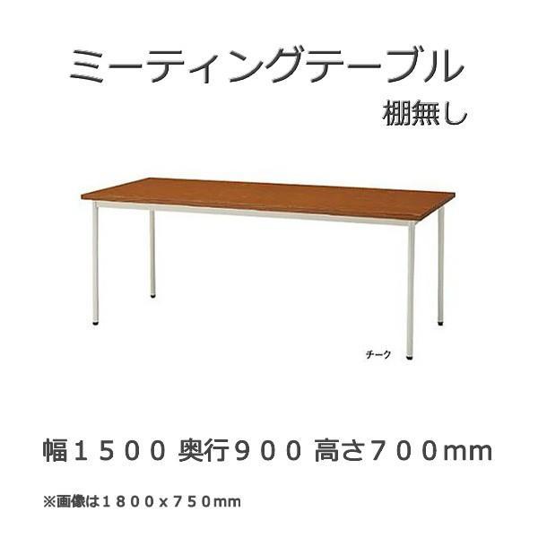 ミーティングテーブル ミーティングテーブル TFTD-T1590M 棚なし 幅150x奥行90x高さ70cm 天板色4色 会議テーブル 打ち合わせテーブル 送料無料