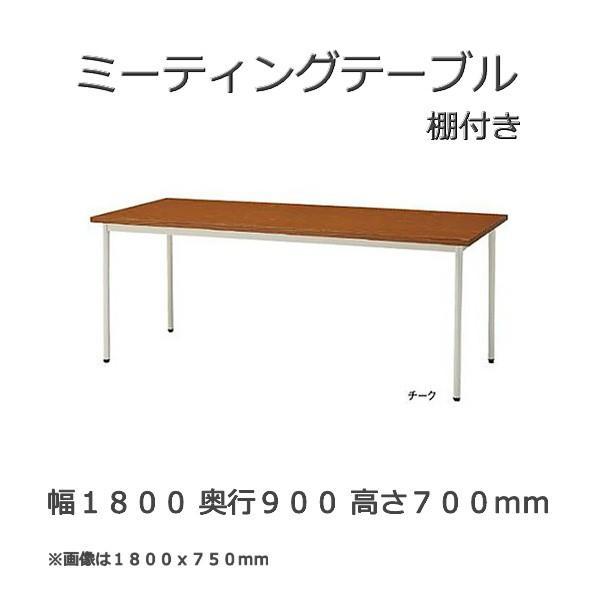 ミーティングテーブル TFTD-T1890TM 棚付き 幅180x奥行90x高さ70cm 天板色4色 会議テーブル 打ち合わせテーブル 送料無料 送料無料