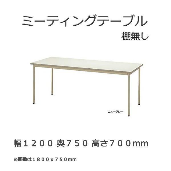 ミーティングテーブル TFTDS-T1275M 棚なし 幅120x奥行75x高さ70cm 天板色5色 ソフトエッジタイプ 会議テーブル 打ち合わせテーブル 送料無料 送料無料