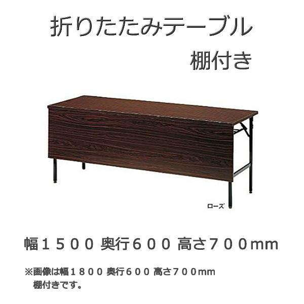 折り畳みテーブル 折り畳みテーブル パネル付き 脚スライド式タイプ TW型 幅150x奥行60x高さ70cm 棚付き 共張りタイプ ミーティングテーブル 足折れテーブル