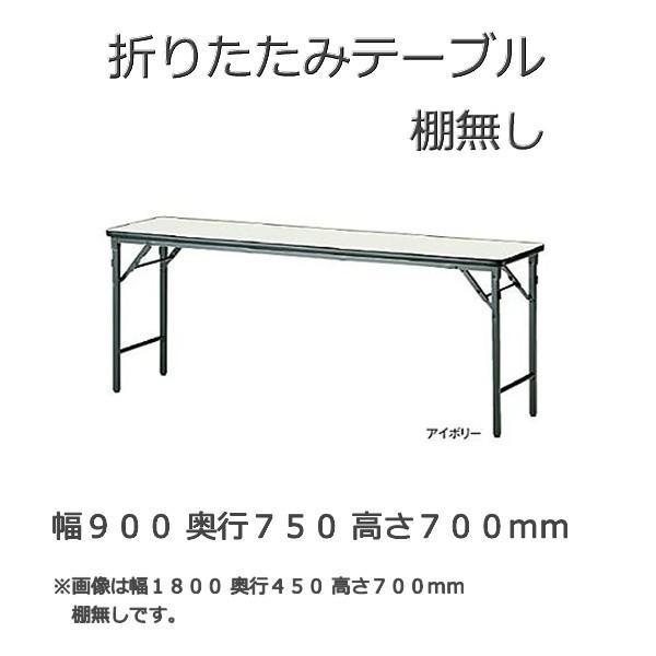 折り畳みテーブル 脚スライド式タイプ TWS型 幅90x奥行75x高さ70cm 棚なし ソフトエッジタイプ ミーティングテーブル 足折れテーブル