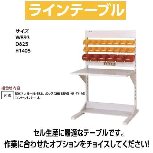 ラインテーブル ラインテーブル 幅90cm 高さ140.5cm YCタイプ 片面 連結 作業台 組立台 送料無料