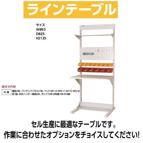 ラインテーブル 幅90cm 高さ212.5cm TPYタイプ 片面 単体 単体 作業台 組立台 送料無料