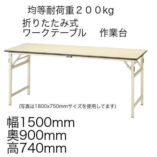 作業台 テーブル ワークテーブル ワークベンチ 150cm 90cm 折りたたみタイプ 耐荷重 200kg ポリエステル 天板 工場 作業場 軽量 天板耐熱80度 表面硬度3H