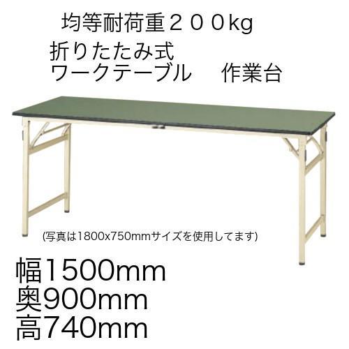 作業台 テーブル ワークテーブル ワークベンチ 150cm 90cm 折りたたみタイプ 耐荷重 200kg 塩ビシート 天板 工場 作業場 軽量 天板耐熱80度