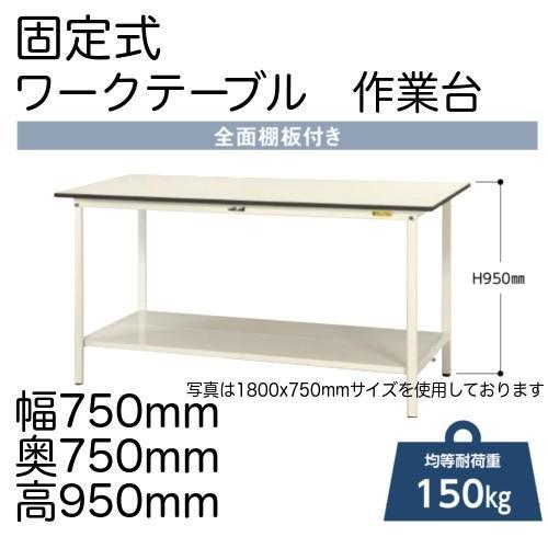 作業台 テーブル ワークテーブル ワークベンチ 75cm 75cm 固定式 全面棚板付 耐荷重 150kg 工場 作業場 軽量 天板耐熱80度