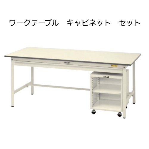 ワークテーブル・キャビネットワゴンセット 引出し付 幅180x奥行75cmテーブルとオープンワゴン