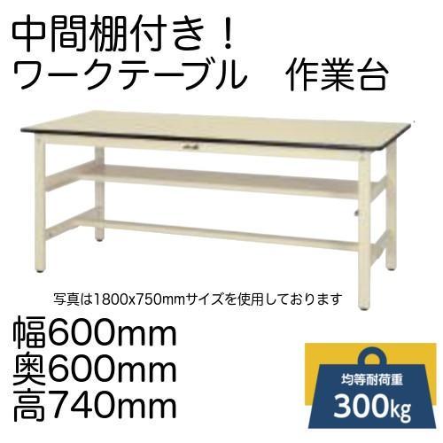 作業台 テーブル テーブル テーブル ワークテーブル ワークベンチ 60cm 60cm 固定式 中間棚付き 耐荷重 300kg ポリエステル 天板 工場 作業場 軽量 天板耐熱80度 表面硬度3H 183