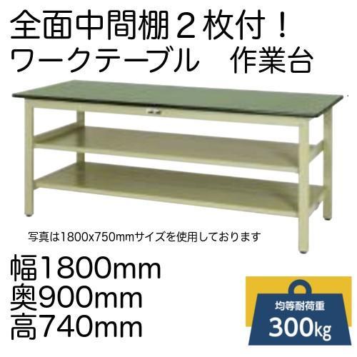 作業台 テーブル ワークテーブル ワークベンチ 180cm 90cm 固定式 固定式 中間棚(大)付き 耐荷重 300kg 塩ビシート 天板 工場 作業場 軽量 天板耐熱80度