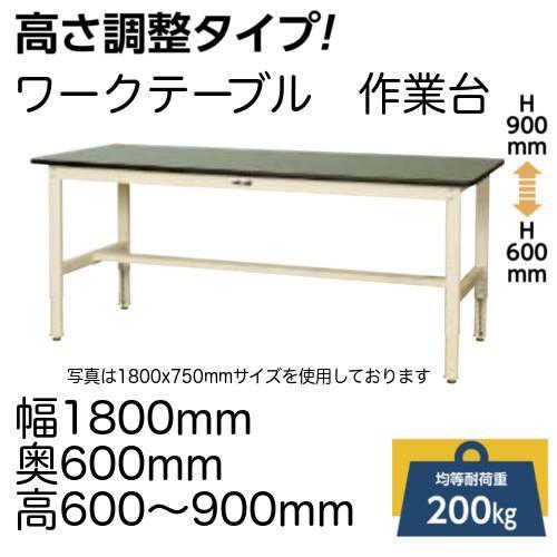 作業台 テーブル ワークテーブル ワークベンチ 180cm 60cm 高さ調整タイプ 耐荷重 200kg 塩ビシート 天板 工場 作業場 軽量 天板耐熱80度 表面硬度3H