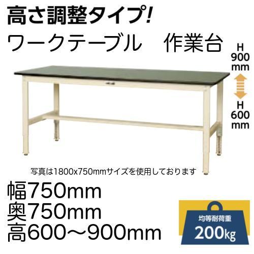 作業台 テーブル ワークテーブル ワークベンチ 75cm 75cm 高さ調整タイプ 耐荷重 200kg 塩ビシート 天板 工場 作業場 軽量 天板耐熱80度 表面硬度3H
