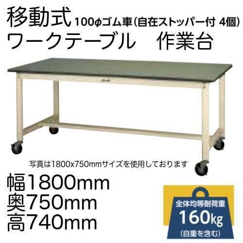 作業台 テーブル ワークテーブル ワークベンチ 180cm 75cm キャスター 移動式 耐荷重 160kg 塩ビシート 天板 工場 作業場 軽量 100φ ゴムキャスター