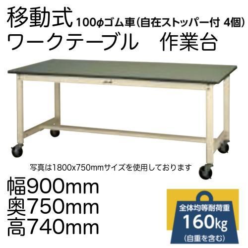 作業台 テーブル ワークテーブル ワークベンチ 90cm 75cm キャスター 移動式 耐荷重 耐荷重 160kg 塩ビシート 天板 工場 作業場 軽量 100φ ゴムキャスター