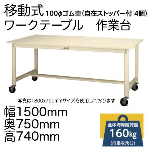 作業台 テーブル ワークテーブル ワークベンチ 150cm 75cm キャスター 移動式 耐荷重 160kg スチール 天板 工場 作業場 軽量 100φ ゴムキャスター