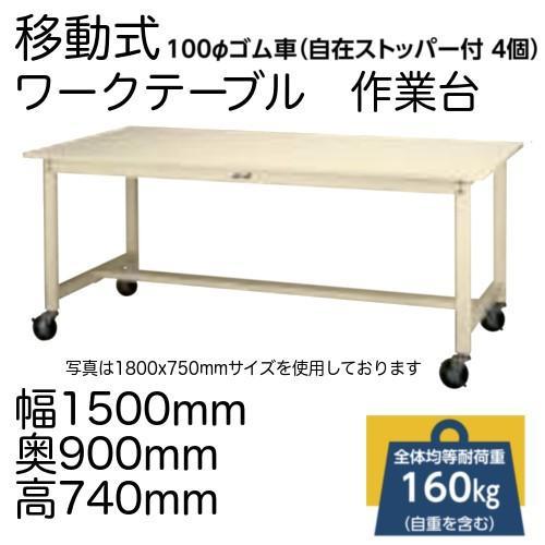 作業台 テーブル ワークテーブル ワークテーブル ワークベンチ 150cm 90cm キャスター 移動式 耐荷重 160kg スチール 天板 工場 作業場 軽量 100φ ゴムキャスター